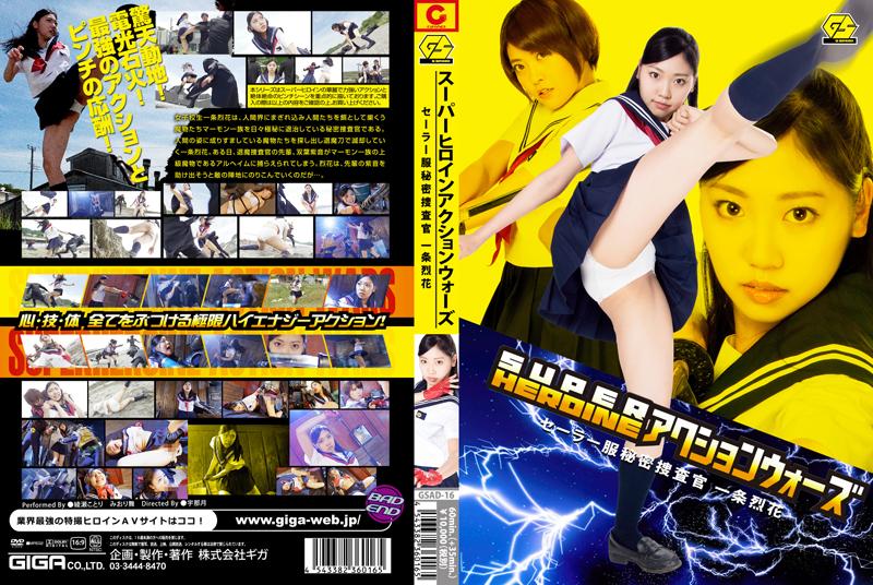 GSAD-16 SUPER HEROINE アクションウォーズ セーラー服秘密捜査官 一条烈花 School Girls 2015/07/10 コスチューム