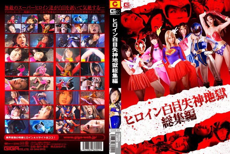 GSHE-02 ヒロイン白目失神地獄総集編 戦隊・アニメ・ゲーム 100分