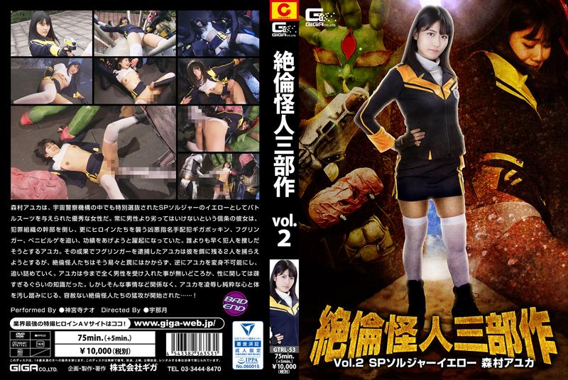 GTRL-53 絶倫怪人三部作Vol.2 SPソルジャーイエロー 森村アユカ 80分 GIGA(ギガ) Costume