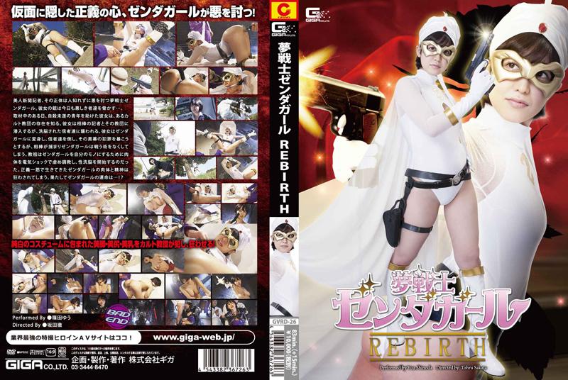 GVRD-26 夢戦士ゼンダガール REBIRTH 戦隊・アニメ・ゲーム ギガ Rape