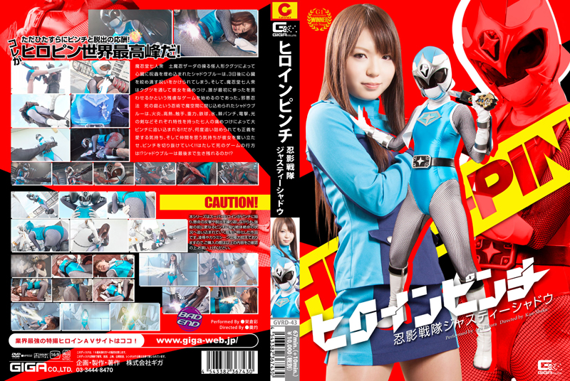 GVRD-43 ヒロインピンチ 忍影戦隊ジャスティーシャドウ 2014/04/11 Costume