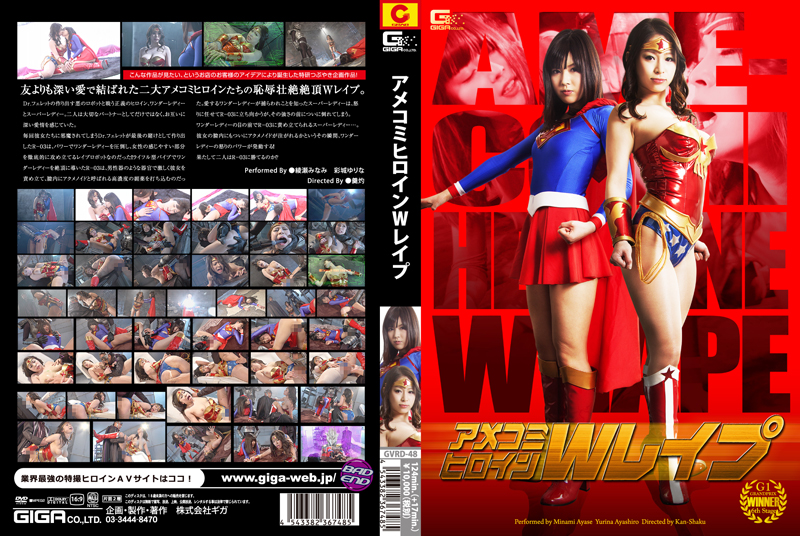 GVRD-48 Ame-Comi Heroine Double Rape, Minami Ayase, Yurina Ayashiro