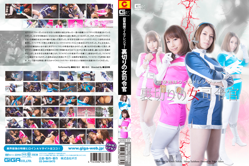 GVRD-53 超撃戦隊ワイルドレンジャー 裏切りの女司令官 Rape Costume 坂田徹