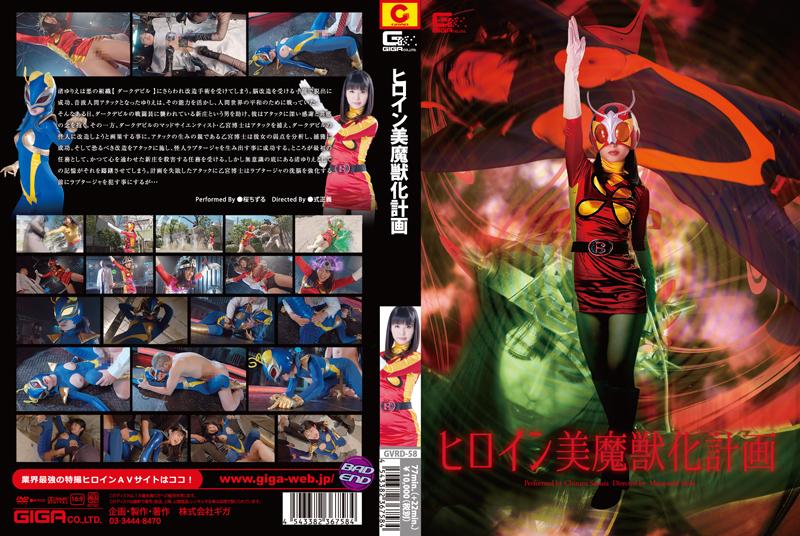 GVRD-58 ヒロイン美魔獣化計画 99分 2014/05/23