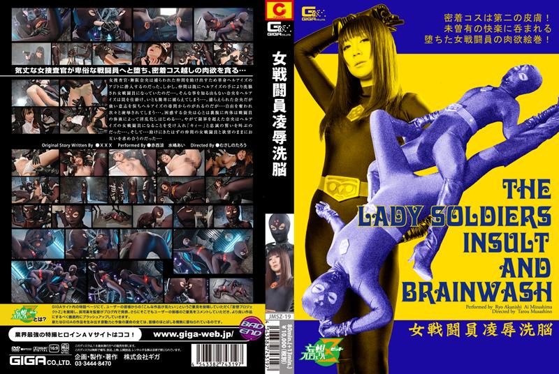 JMSZ-19 女戦闘員凌辱洗脳 戦隊・アニメ・ゲーム GIGA(ギガ) 2014/05/23