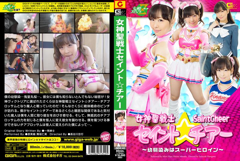 JMSZ-42 女神聖戦士セイント☆チアー GIGA(ギガ) 2016/08/26