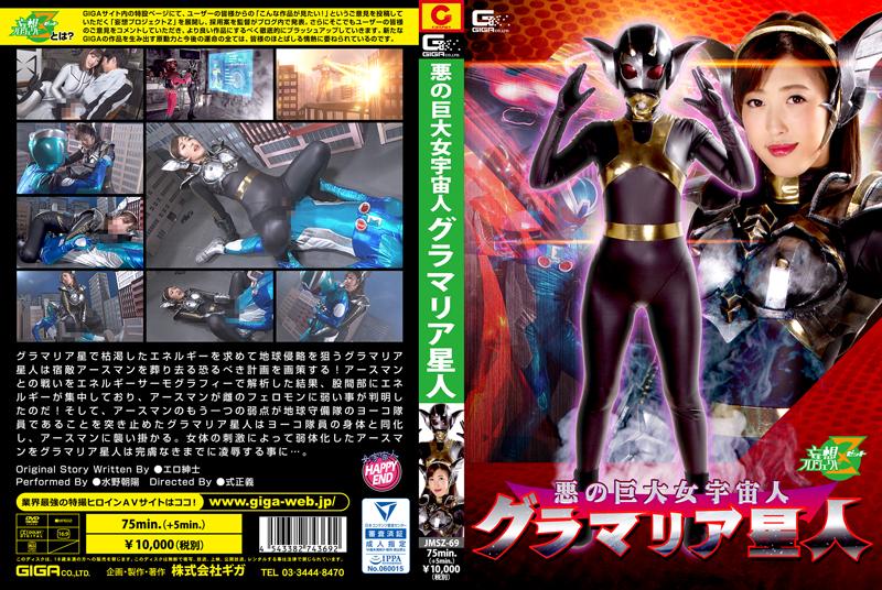 JMSZ-69 悪の巨大女宇宙人 グラマリア星人 GIGA(ギガ) コスチューム
