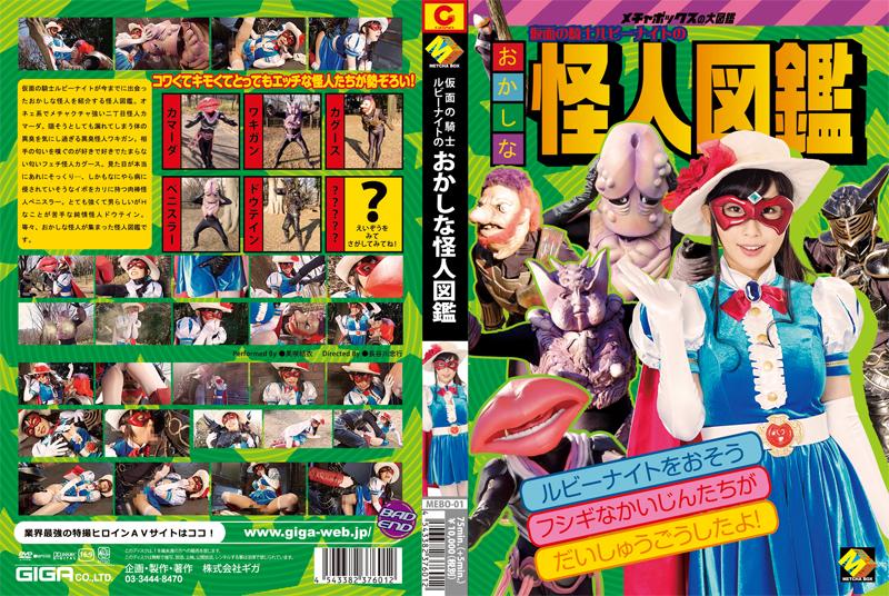 MEBO-01 仮面の騎士ルビーナイトのおかしな怪人図鑑 コスチューム Planning 戦隊・アニメ・ゲーム
