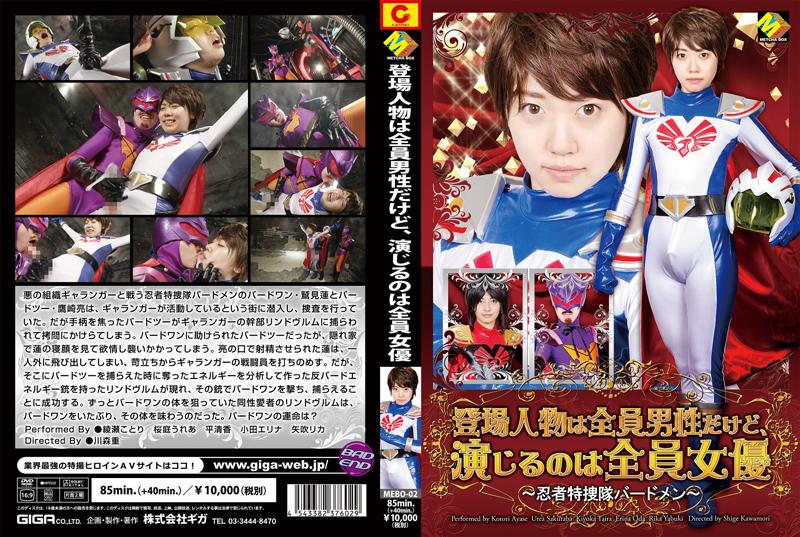 MEBO-02 登場人物は全員男性だけど、演じるのは全員女優 ~忍者特捜隊バードメン~ 2016/05/27 コスチューム