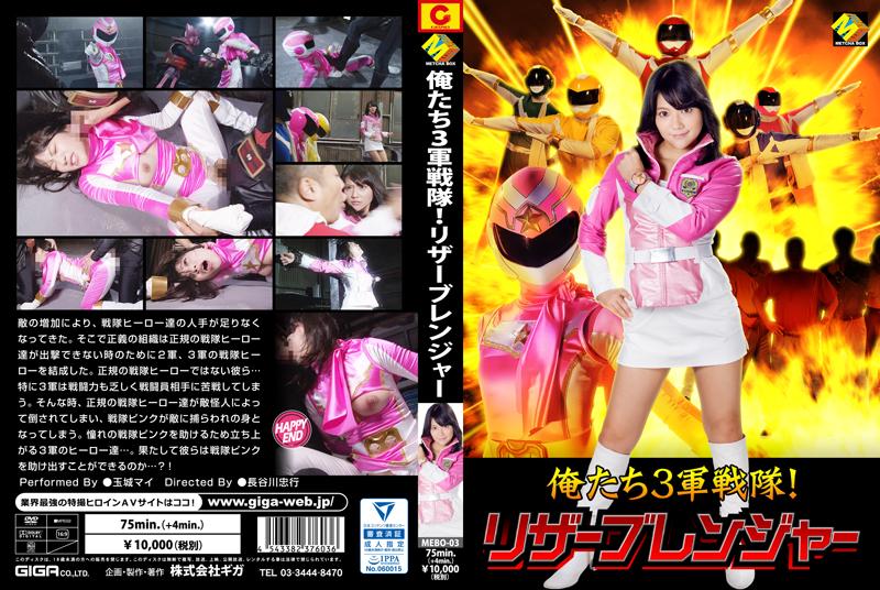 MEBO-03 俺たち3軍戦隊!リザーブレンジャー Costume 戦隊・アニメ・ゲーム
