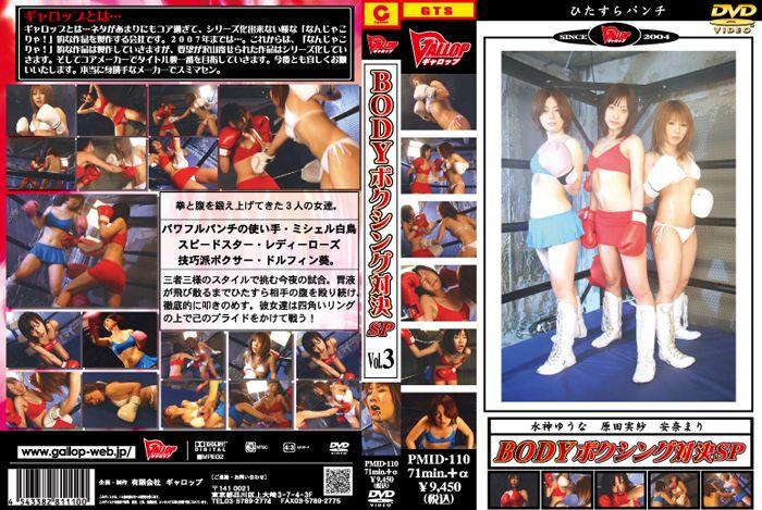 PMID-110 BODYボクシング対決 SP GIGA(ギガ) コスチューム