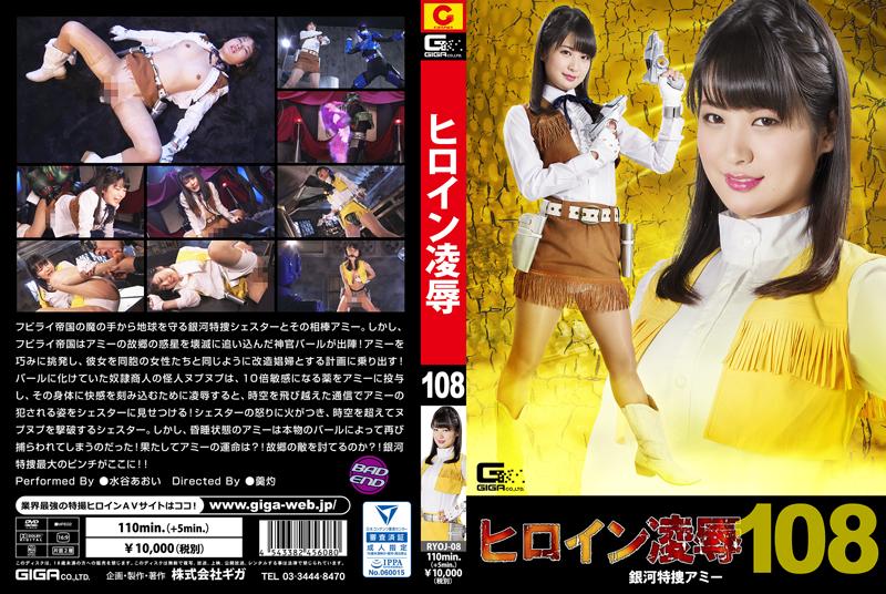 RYOJ-08 ヒロイン凌辱Vol.108 銀河特捜アミー コスチューム 羹灼 2018/06/08