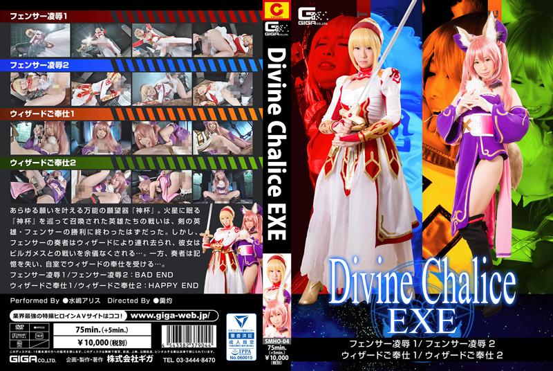 SMHO-04 Divine Chalice EXE フェンサー凌辱... 80分 輪姦・凌辱