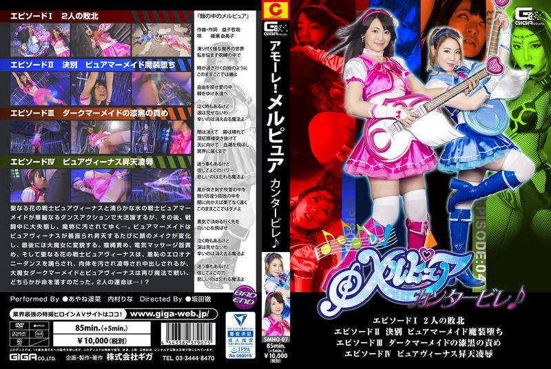 SMHO-07 アモーレ!メルピュア カンタービレ♪ Made-Based Cum 90分 ダンス 輪姦・凌辱