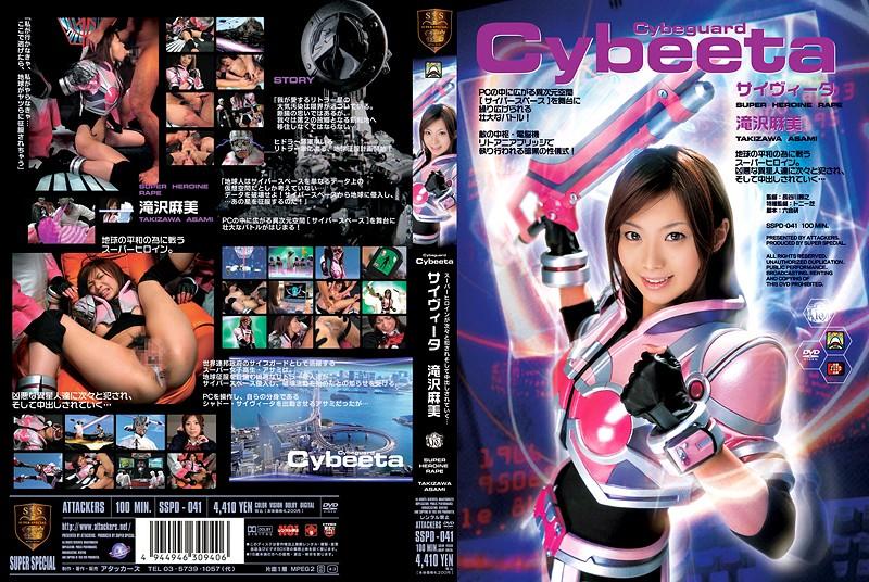 SSPD-041 Cybeeta サイヴィータ 滝沢麻美 長谷川勝之 100分 スーパースペシャル