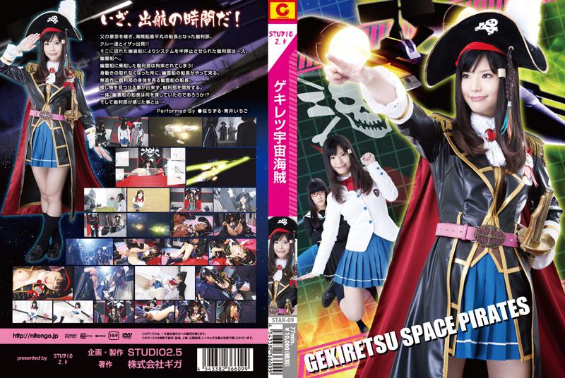 STAK-09 Gekiretsu Space Pirate, Chizuru Sakura, Ichigo Aoi