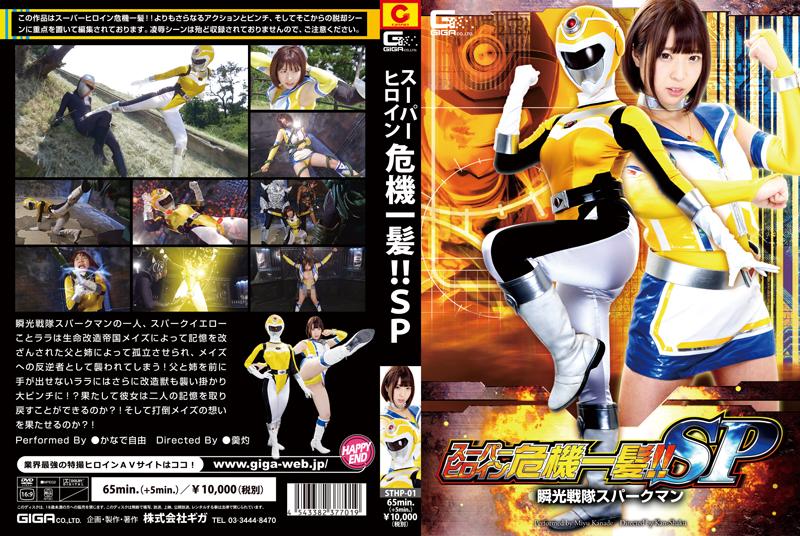 STHP-01 スーパーヒロイン危機一髪!!SP 瞬光戦隊スパークマン GIGA(ギガ) Costume
