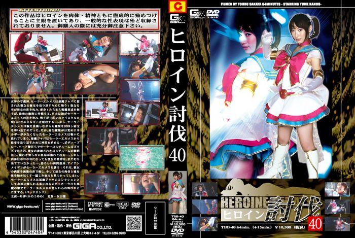 TBB-40 ヒロイン討伐 40 ギガ Torture GIGA(ギガ) 2008/12/12