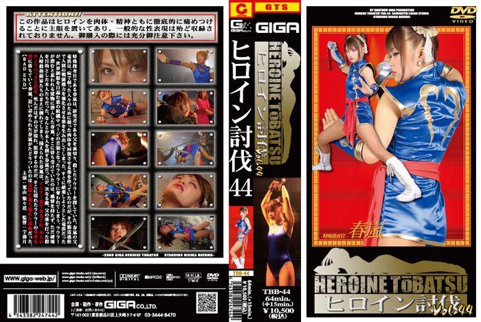TBB-44 ヒロイン討伐 44 Rape Costume 2009/07/10