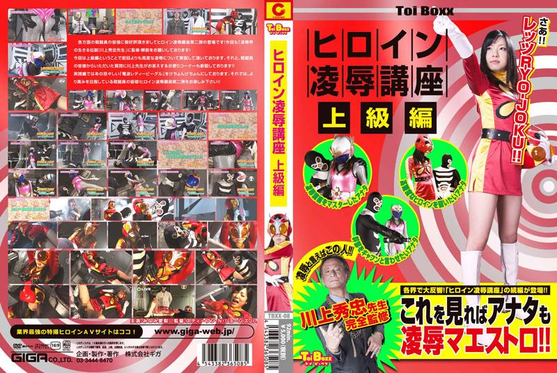 TBXX-08 ヒロイン凌辱講座 上級編 コスチューム Costume Rape