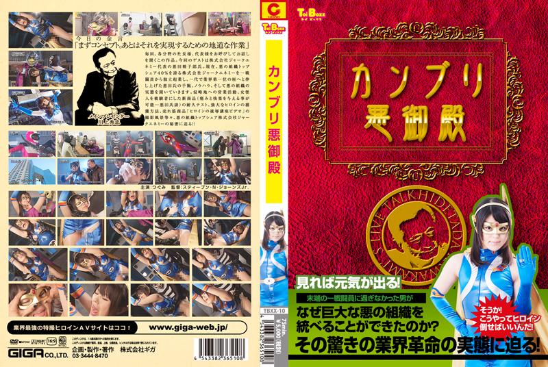 TBXX-10 カンブリ悪御殿 凌辱 Toi Boxx 2014/04/25