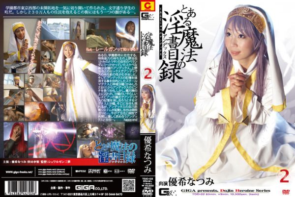 TDD-02 とある魔法の淫書目録 Other Costume 74分 コスチューム