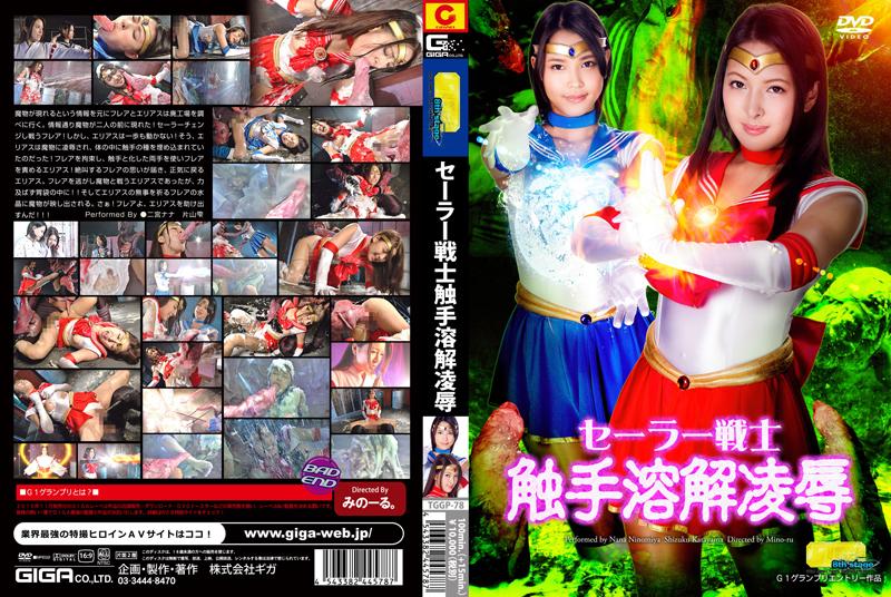 TGGP-78 セーラー戦士触手溶解凌辱 コスチューム Costume 2015/11/27