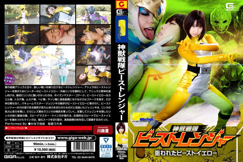 TGGP-80 神獣戦隊ビーストレンジャー 狙われたビーストイエロー 戦隊・アニメ・ゲーム 川森重 レズ