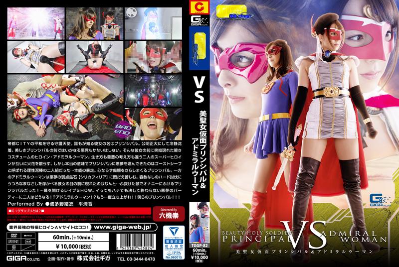 TGGP-82 VS 美聖女仮面プリンシパル&アドミラルウーマン 六機崇 Costume