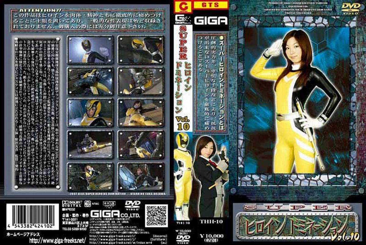 THH-10 SUPERヒロインドミネーションVOL.10 2007/09/14 70分 戦隊・アニメ・ゲーム