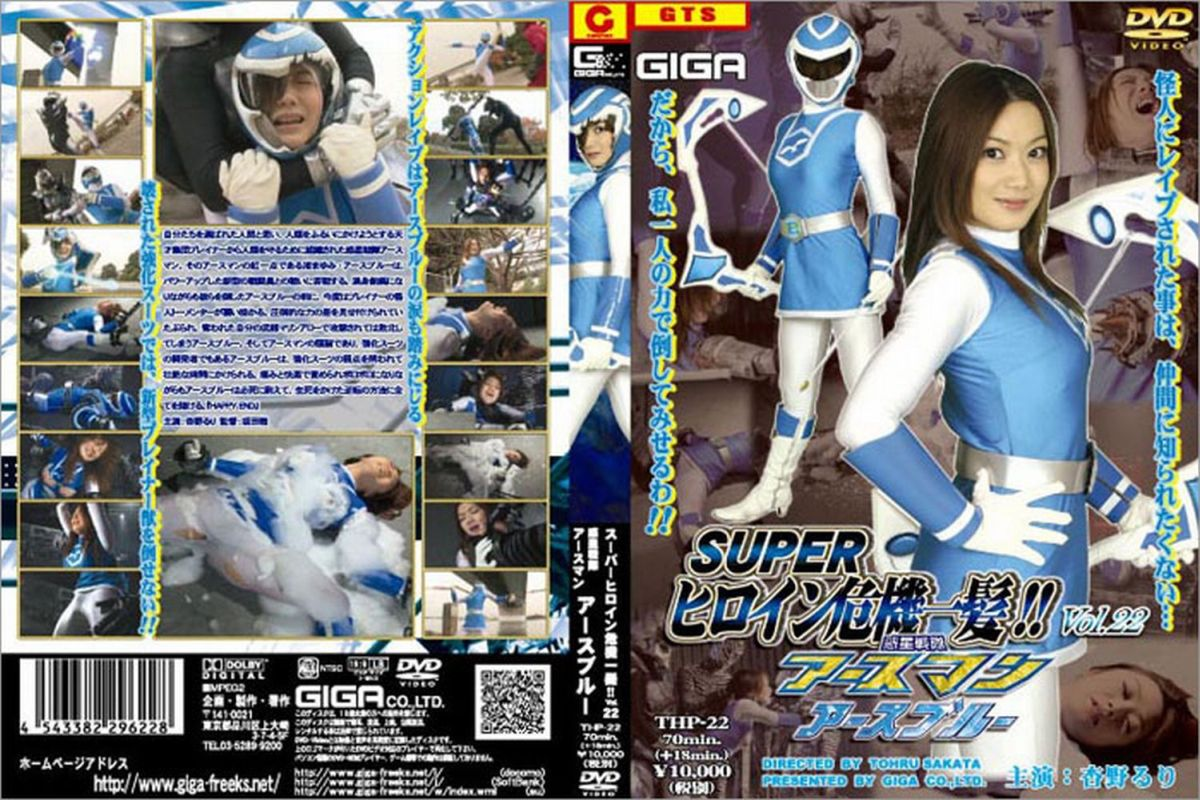 THP-22 Super Heroine in Big Crisis 22, Ruri Anno