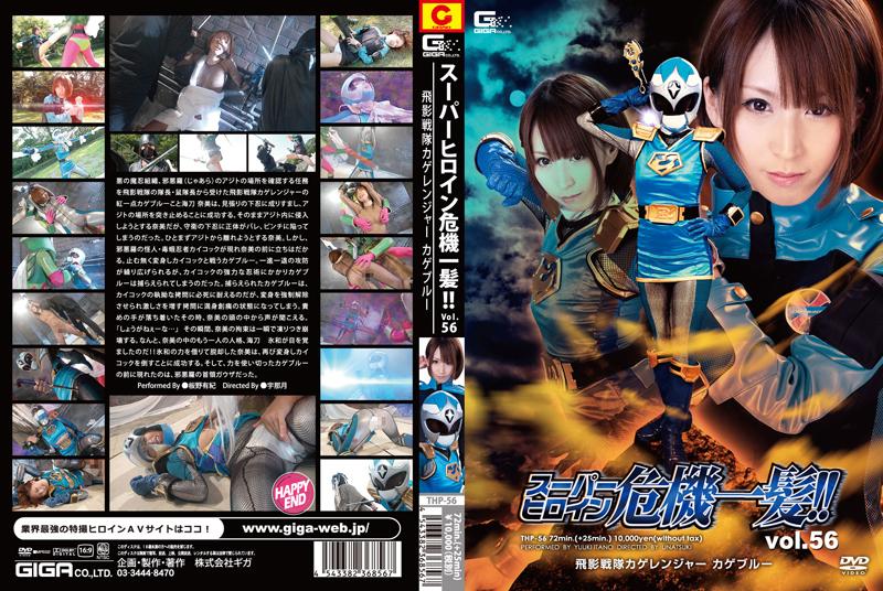 THP-56 スーパーヒロイン危機一髪!!Vol.56 飛影戦隊カゲレンジャー ... 戦隊・アニメ・ゲーム Costume