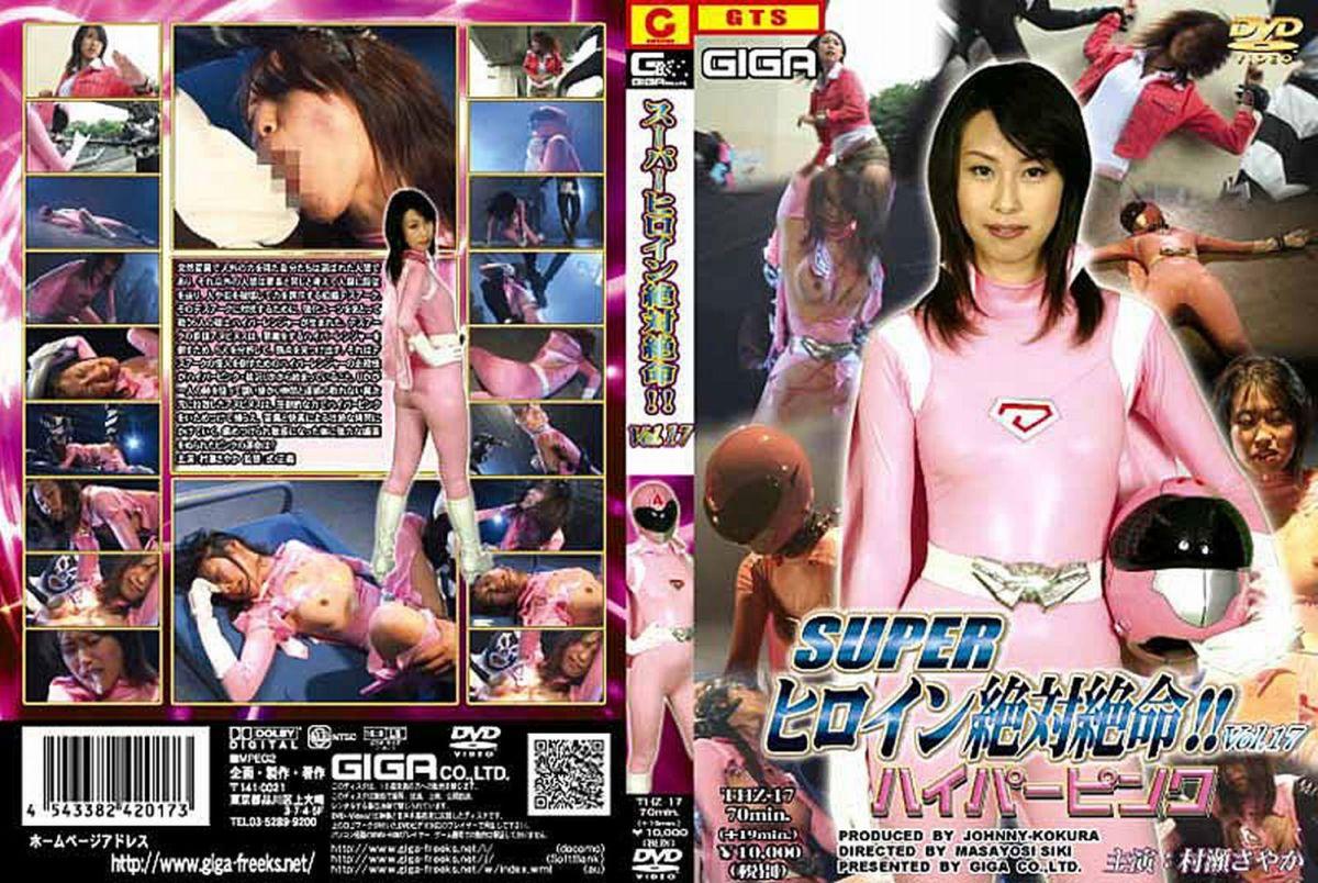 THZ-17 スーパーヒロイン絶体絶命!!VOL.17 2007/09/14 GIGA(ギガ) Costume