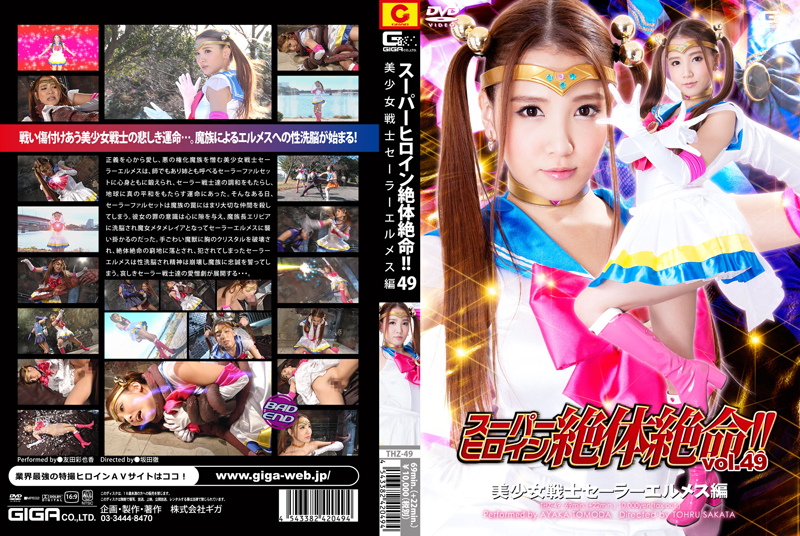 THZ-49 Superheroine In Grave Danger Vol.49 Beautiful Fighter Sailor Hermes, Ayaka Tomoda