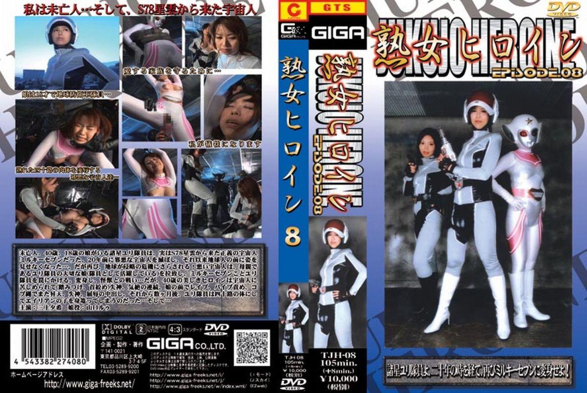 TJH-08 熟女ヒロイン 8 諸星ユリ隊員よ、二十年の時を経て... その他コスチューム Costume GIGA(ギガ)
