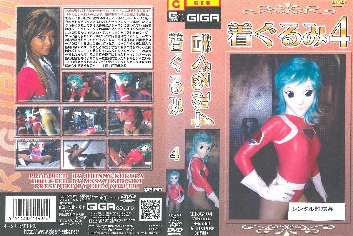 TKG-04 着ぐるみ4 その他コスチューム GIGA(ギガ)