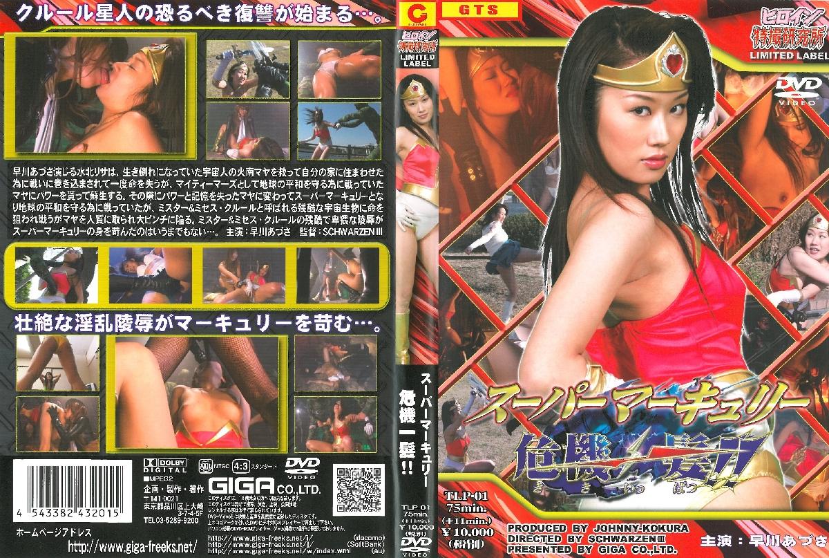 TLP-01 スーパーマーキュリー危機一髪 調教 2004/04/17 凌辱