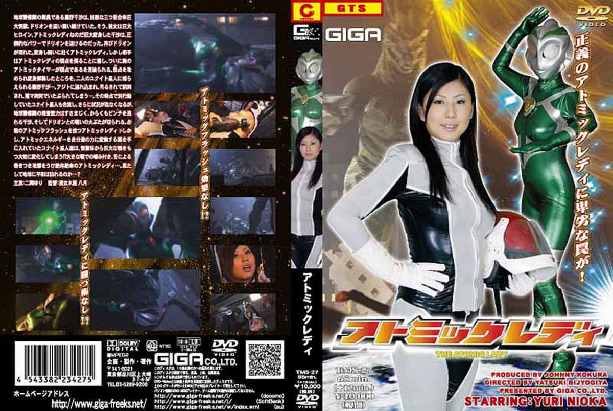 TMS-27 アトミックレディ 2007/10/26 戦隊・アニメ・ゲーム 凌辱