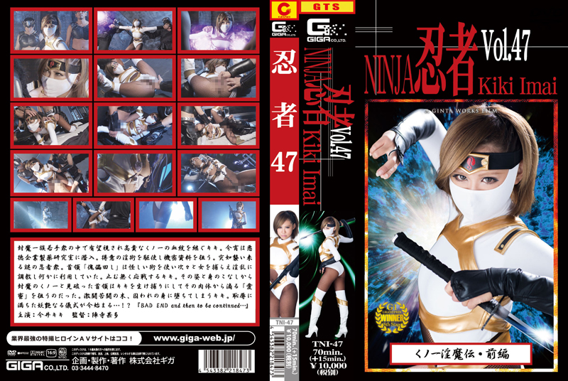 TNI-47 忍者Vol.47 くノ一淫魔伝・前編 GIGA(ギガ) コスチューム Costume