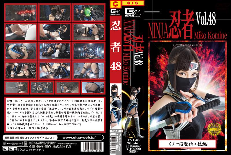 TNI-48 忍者Vol.48 くノ一淫魔伝・後編 85分 コスチューム 戦隊・アニメ・ゲーム
