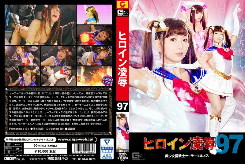 TRE-97 ヒロイン凌辱Vol.97 美少女愛戦士セーラーエルメス Costume ギガ 女子校生