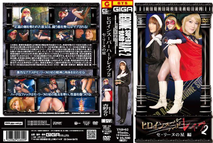 TSB-02 ヒロインスーパーハードレイプ 2 セ・リーヌの星 編 戦隊・アニメ・ゲーム Dance 凌辱 ギガ