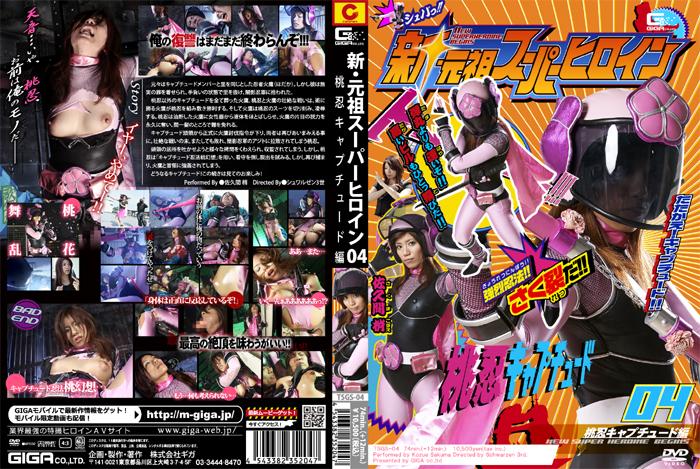 TSGS-04 New Superheroine Begins 4 – Pink Ninja Captude, Kozue Sakuma