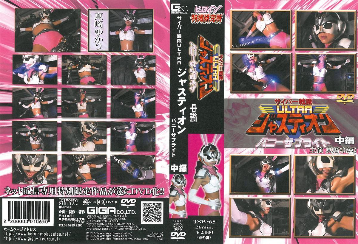TSW-65 サイバー戦隊00000 ジャスティオン バニーザブライト 中編 輪姦・凌辱 ギガ 戦隊・アニメ・ゲーム