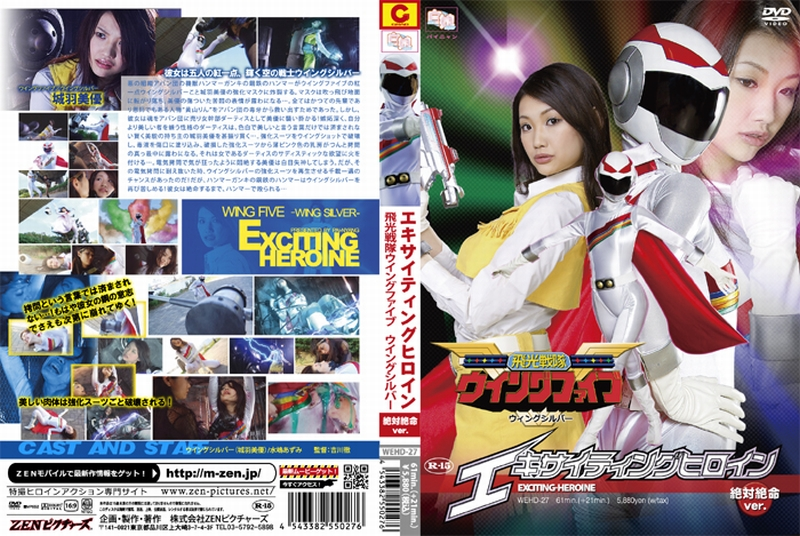 WEHD-27 Exciting Heroine Wing Five – Wing Silver – The Against-the-Wall Version, Azumi Mizushima