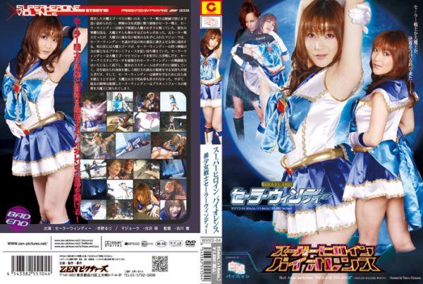 WHVD-04 スーパーヒロインバイオレンス 美少女戦士セーラーウィンディー イメージレーベル: Uniform / Costume