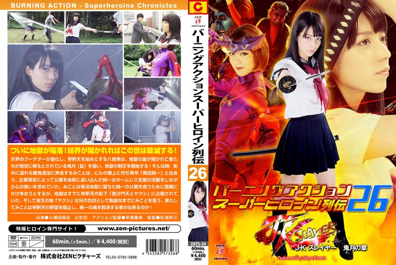 ZATS-26 バーニングアクションスーパーヒロイン列伝 JKスレイヤー ... 松浦幹三 Idol グラビアアイドル