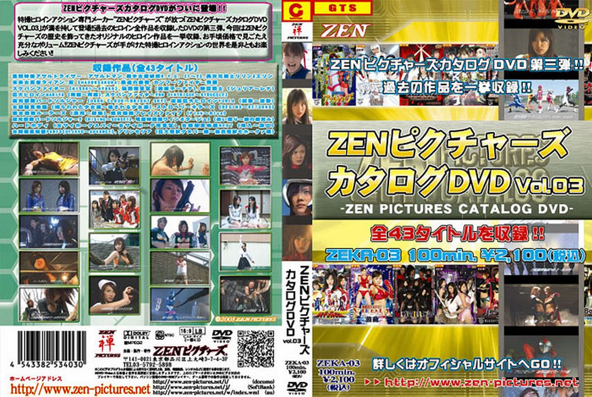 ZEKA-03 ZENピクチャーズカタログDVD VOL.03 制服/コスプレ 2008/05/09
