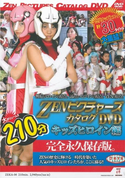 ZEKA-06 000ピクチャーズカタログ000 キッズヒロインへん イメージメーカー: イメージレーベル: Heroine Action