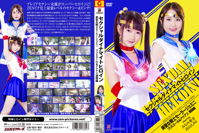 ZEOD-04 セクシャルダイナマイトヒロイン 美聖女戦士セーラージェミニ ... イメージメーカー: 分 2015/10/23
